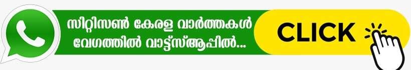 citizen-kerala-whatsapp-group-invite
